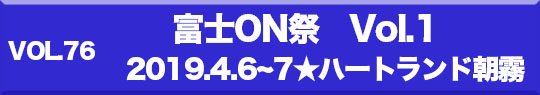 富士ON祭 Vol.1 2019.4.6~7★ハートランド朝霧