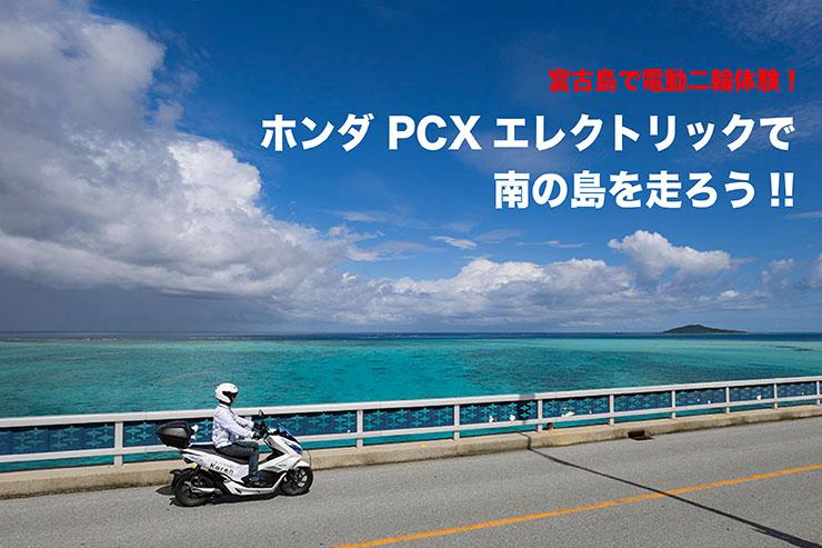 宮古島で電動二輪体験!