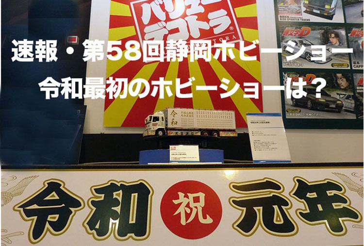 速報 第58回静岡ホビーショー 令和最初のホビーショーは?