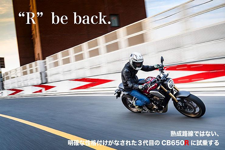 Honda CB650R試乗