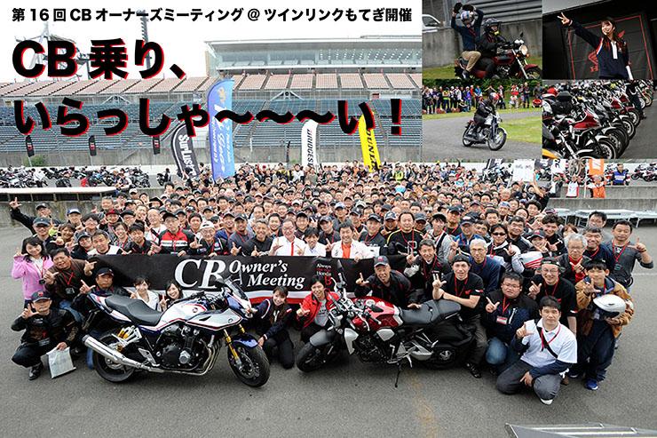 第16回CBオーナーズミーティング@ツインリンクもてぎ開催 CB乗り、いらっしゃ〜〜〜い!