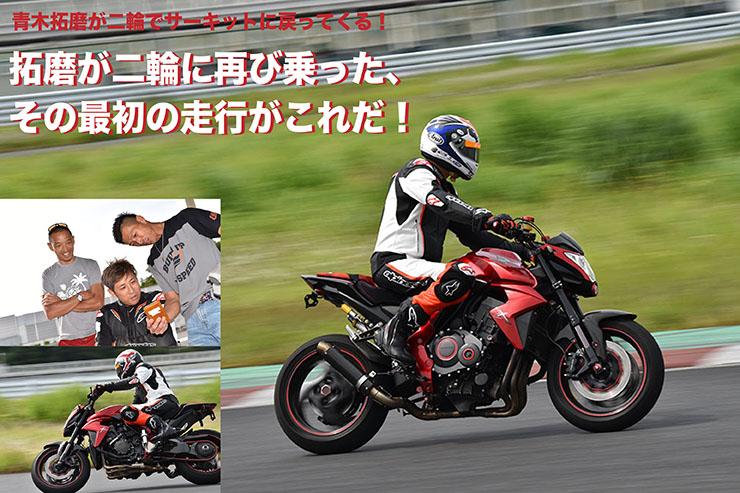 青木拓磨が二輪でサーキットに戻ってくる! 拓磨が二輪に再び乗った、その最初の走行がこれだ!