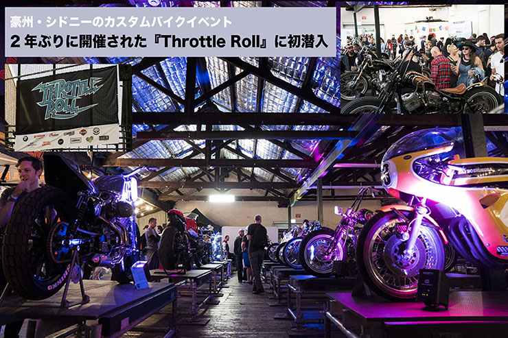 throttle_roll