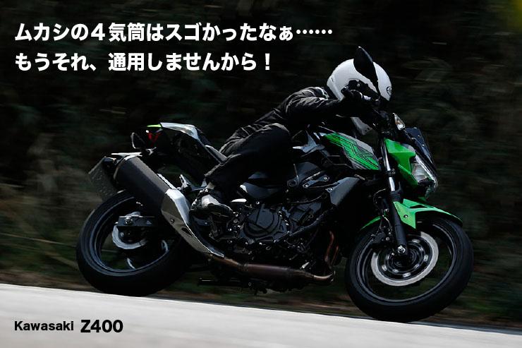 Kawasaki Z400試乗