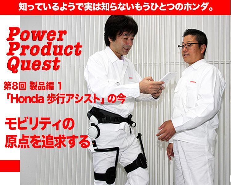 Power Product Quest 知っているようで実は知らないもうひとつのホンダ。第8回 製品編 1「Honda 歩行アシスト」の今 モビリティの原点を追求する