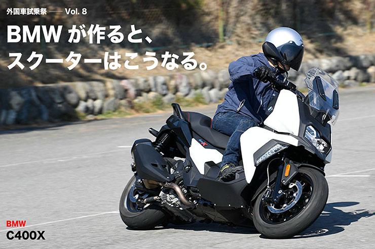 JAIA BMW C400X