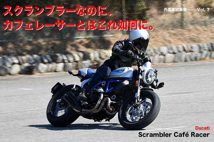 JAIA Ducaati Scrambler Café Racer