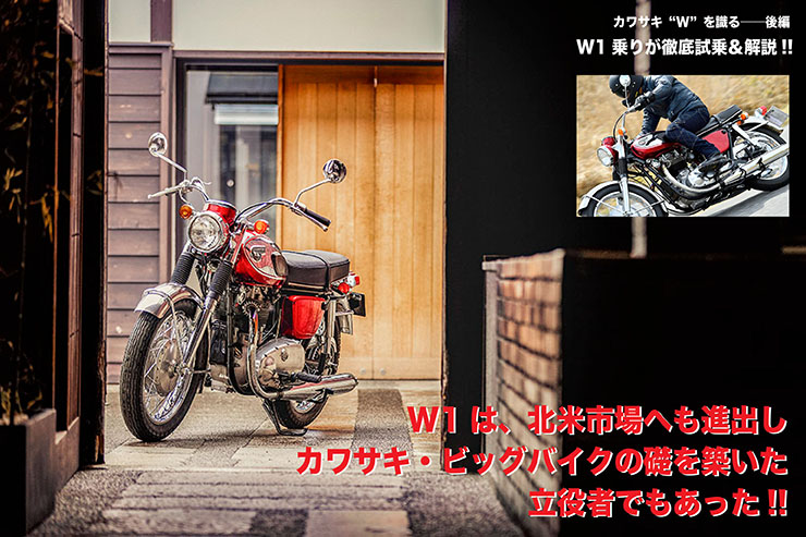 """カワサキ""""W""""を識るーーーーー後編 W1乗りが徹底試乗&解説!! W1は、北米市場へも進出しカワサキ・ビッグバイクの礎を築いた立役者でもあった!!"""