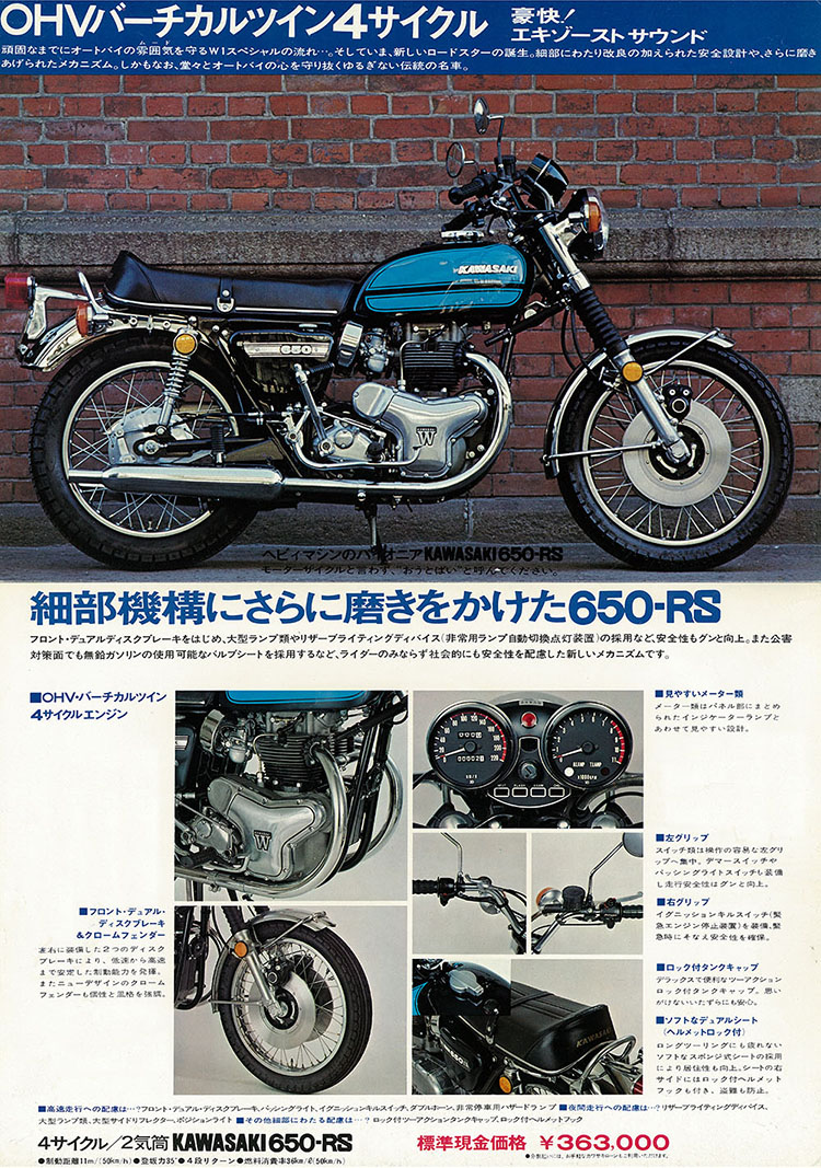 650RS(W3)