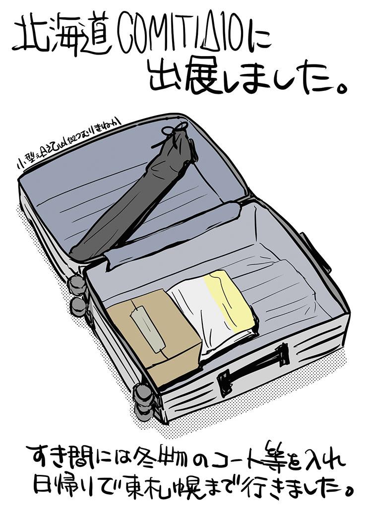 小型絵日記