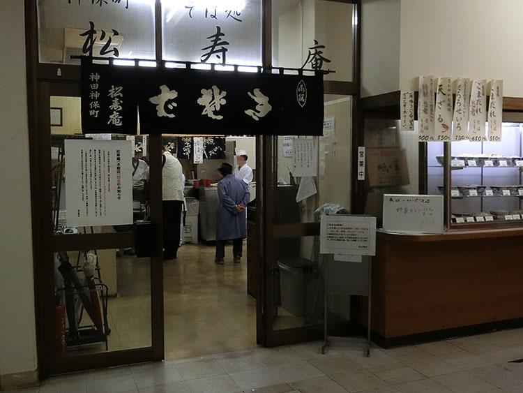 日本そば食堂
