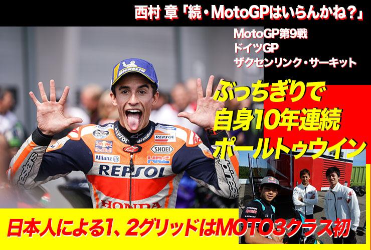 西村 章「続・MotoGPはいらんかね?」 MotoGP第9戦・ドイツGP(ザクセンリンク・サーキット) ぶっちぎりで自身10年連続ポールトゥウイン 日本人による1、2グリッドはMoto3クラス初