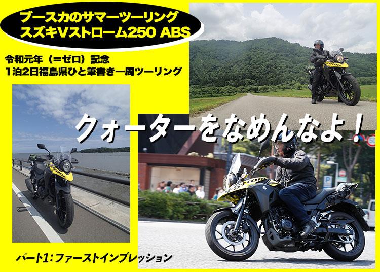 ブースカのスズキVストローム250 ABSサマーツーリング クォーターをなめんなよ! 令和元年(=ゼロ)記念 1泊2日福島県ひと筆書き一周ツーリング パート1:ファーストインプレッション