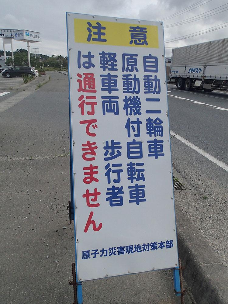 国道6号線沿いに立てられた通行禁止の看板