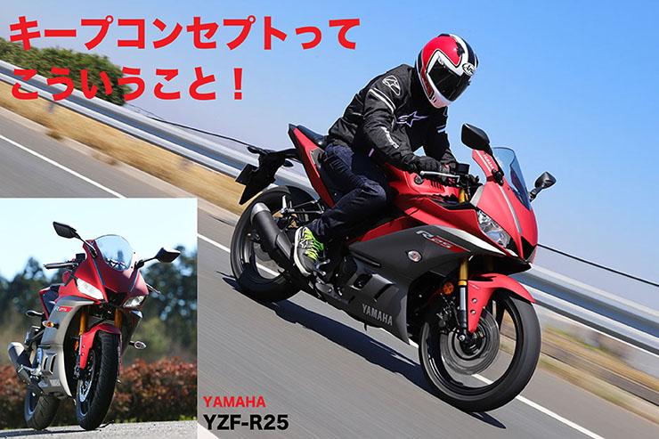YAMAHA YZF-R25試乗