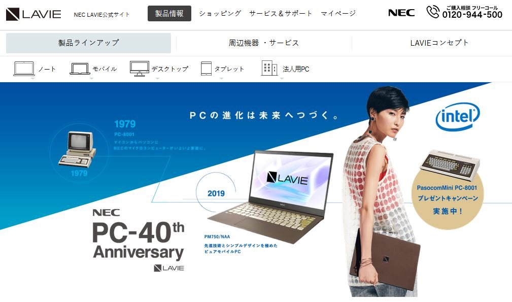 NECの特設サイト