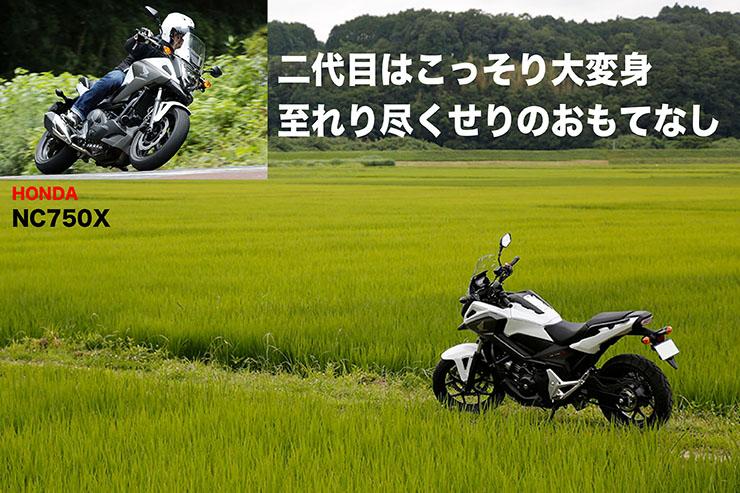 Honda NC750x試乗