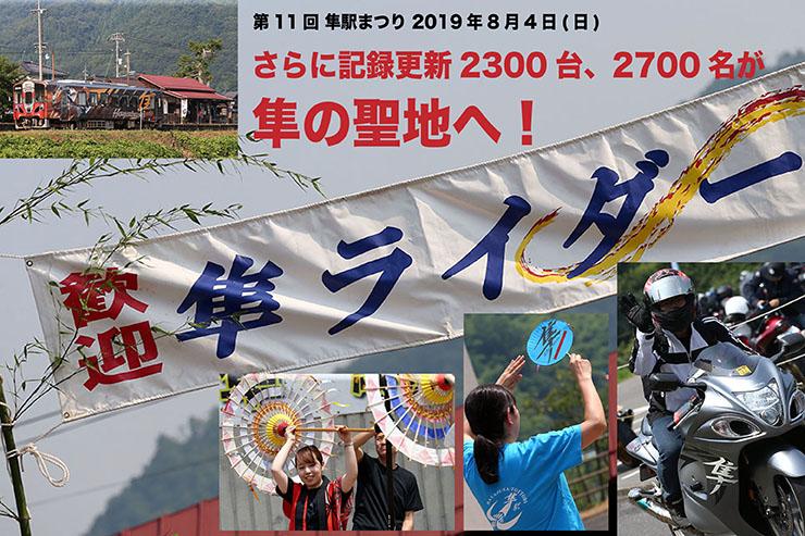 第11回 隼駅まつり 2019年8月4日(日) さらに記録更新2300台、2700名が聖地へ!