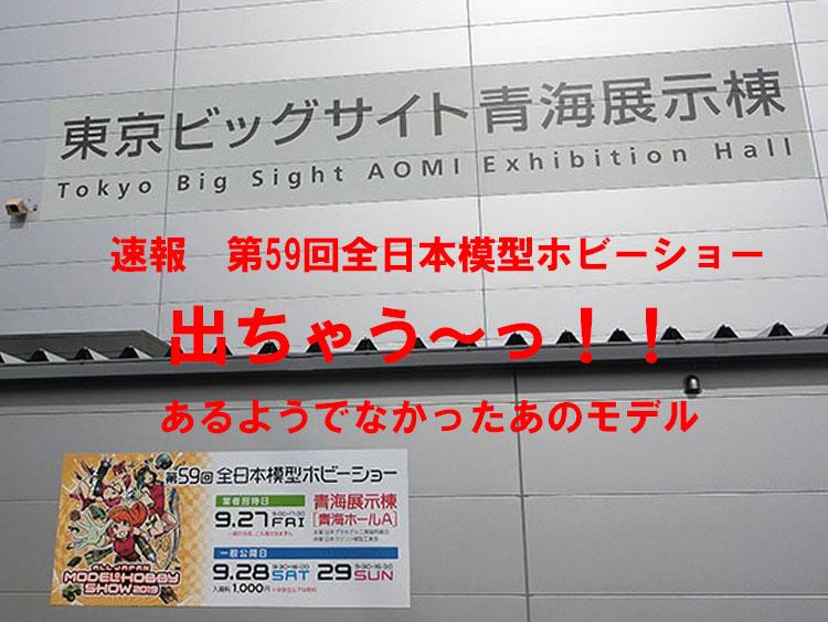 速報 第59回全日本模型ホビーショー<br /> 出ちゃう〜っ!! あるようでなかったあのモデル
