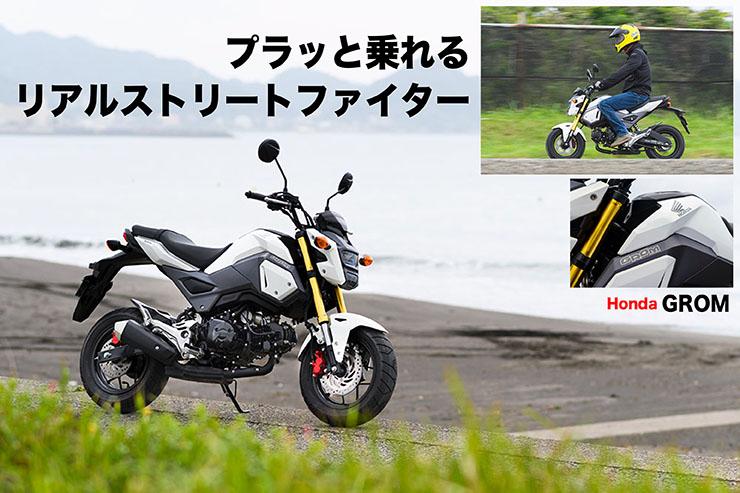 Honda GROM 試乗