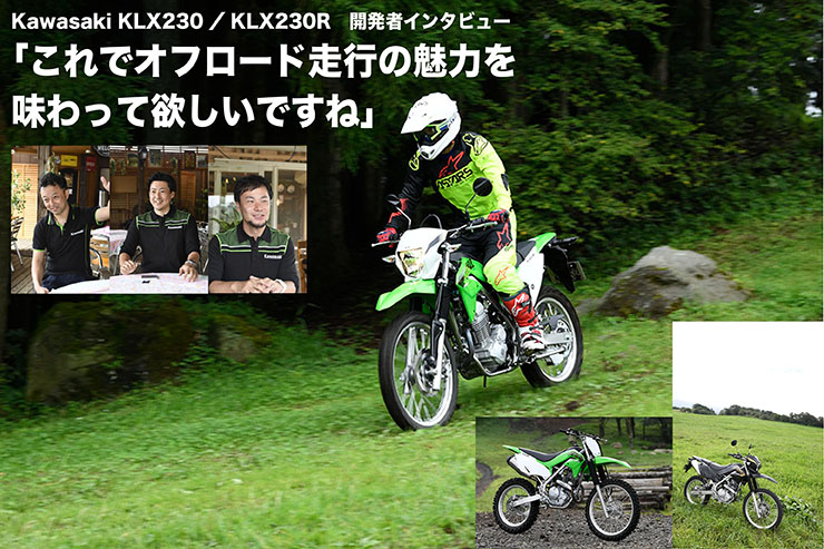 Kawasaki KLX230/LX230R開発者インタビュー