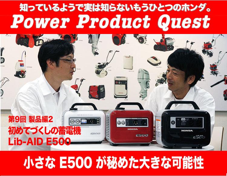 Power Product Quest 第9回 製品編2 初めてづくしの蓄電機 Lib-AID E500 小さなE500が秘めた大きな可能性