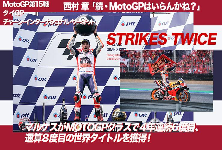 西村 章「続・MotoGPはいらんかね?」  MotoGP第15戦・タイGP(チャーン・インターナショナル・サーキット) Srikes Twice マルケスがMotoGPクラスで4年連続6度目、通算8度目の世界タイトルを獲得!
