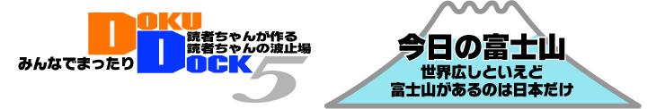 DOKU DOKU 5 世界広しといえど 富士山があるのは日本だけ 今日の富士山