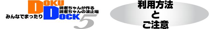 DOKU DOKU 5 利用方法とご注意