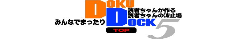 DOKU DOKU 5
