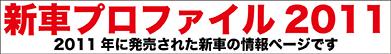 新車プロファイル2011 2011年に発売された新車の情報ページです