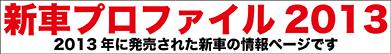 新車プロファイル2013 2013年に発売された新車の情報ページです