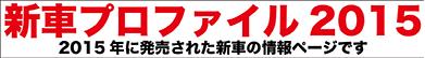 新車プロファイル2015 2015年発売の新車情報ページです