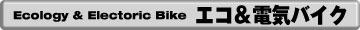 エコ&電気バイク